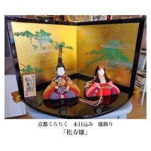 くろちく 松寿親王 雛飾り 木目込み人形 古布ちりめん 台座・屏風付 livingts