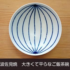 白山陶器 平茶碗 白×紺 ストライプ ST15 波佐見焼 飯碗|livingts