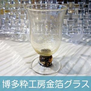 博多びいどろ粋工房 「金箔グラス・黒」 ちょっと飲み ショット 厚 割れにくい|livingts