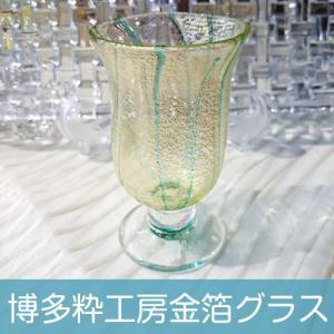 博多びいどろ粋工房 「金箔グラス・ブルー」 ちょっと飲み ショット 厚 割れにくい|livingts