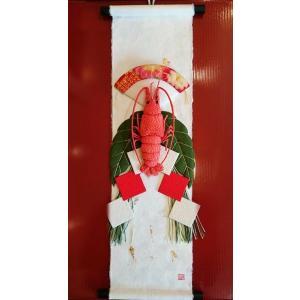 寿ぎ(ことほぎ)のつづり「祝海老」正月飾り・ミニミニ掛け軸|livingts