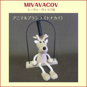 【MIVA】チェコ製 ミーヴァ・ヴァコフ社 トナカイのアニマルブランコ  木のおもちゃ 木製玩具|livingts