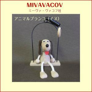 【MIVA】チェコ製 ミーヴァ・ヴァコフ社 イヌのアニマルブランコ  木のおもちゃ 木製玩具|livingts