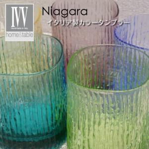 IVV イタリア製 グラス タンブラー Niagara ナイアガラ カラーコップ 選べる5色 アシッドグリーン・ターコイズ・イエロー・ブルー・アメジスト livingts
