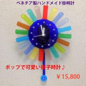 ガラス製 振り子 掛け時計 ベネチアガラス ウォールクロック 電池式 |livingts