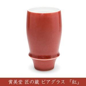 賞美堂 匠の蔵 プレミアム ビアグラス オリジナル 「紅」有田焼 得トクセール livingts