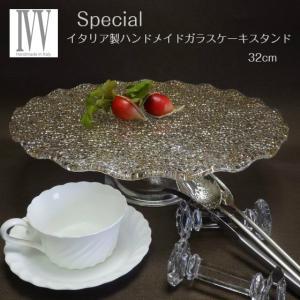 IVV イタリア製 ガラスケーキスタンド Special(スペシャル)大 33cm ゴールド livingts