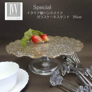 IVV イタリア製 ガラスケーキスタンド Special(スペシャル)小 26cm ゴールド livingts