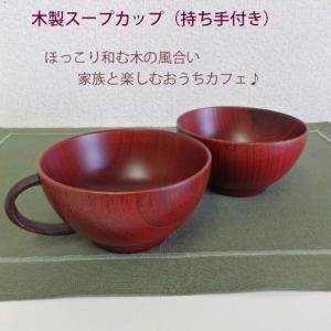 木製スープカップ 角田清兵衛商店 ナノコート 汁椀 木のお椀 国産|livingts