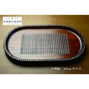 小判型盆30cm くりぬき盆 角田清兵衛商店 目引加工  |livingts