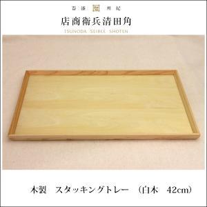 角田清兵衛商店 木製盆 スタッキングトレー 白木 42cm|livingts