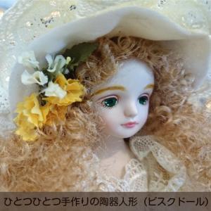若月まり子人形 フィルクローシェシリーズ 「アンネット」|livingts