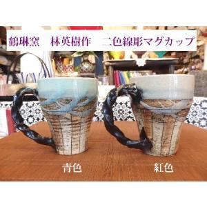 美濃焼 鶴琳窯 林英樹作 二色線彫マグカップ livingts