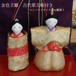 金色立雛 ひな人形几帳付き ひなまつり 雛飾り  祝事  livingts