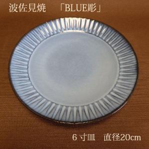 BLUE彫 6寸皿 波佐見焼 20cm|livingts