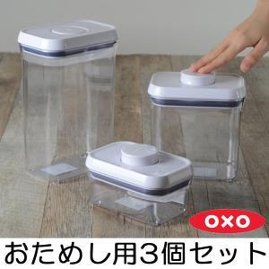 OXO オクソー ポップコンテナ レクタングル 3ピースセット ( 保存容器 セット 密閉 プラスチック 透明 調味料容器 )|livingut