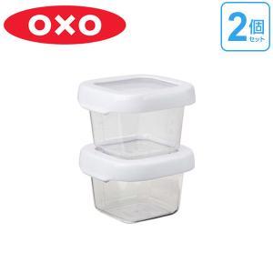 OXO オクソー ロックトップコンテナ スモールセット 120ml 2個セット ( 保存容器 食洗機対応 電子レンジ対応 )