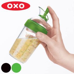 OXO オクソー ドレッシングシェーカー 小 ( ドレッシング 容器 シリコン 調味料入れ )|livingut