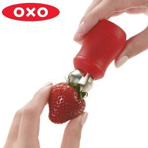 OXO オクソー ストロベリーハラー ( いちご ヘタ 抜き 芯 )|livingut