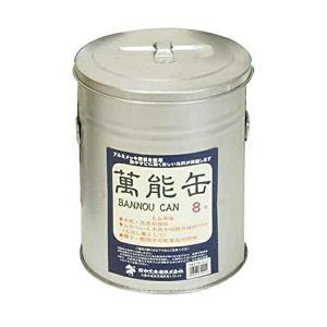 火消しつぼ 万能缶 8号 ( 保存缶 火消し缶 アウトドア )|livingut