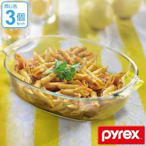 グラタン皿 大皿 32cm パイレックス Pyrex 強化ガラス オーブンウェア 皿 食器 同色3個セット ( 耐熱 ガラス オーバル ラザニア グラタン 製菓 )|livingut