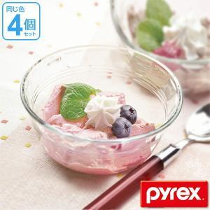 プリンカップ 強化ガラス 210ml パイレックス Pyrex 食器 同色4個セット ( プリン カ...
