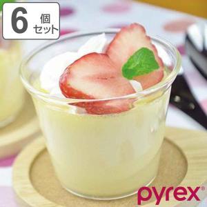 プリンカップ 耐熱ガラス 150ml パイレックス Pyrex 食器 同色6個セット ( プリン カ...