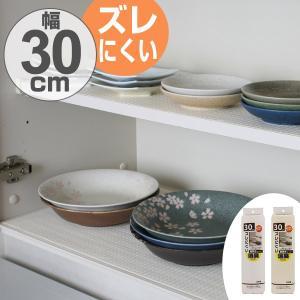 食器棚シート 無地 30×360cm 消臭 抗菌 防カビ 加工 食器棚 シート 日本製 ( 棚敷きシート ずれにくい 滑りにくい )|livingut