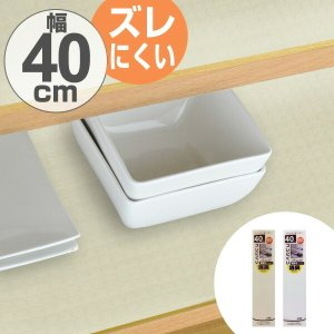食器棚シート 幅広 40×360cm 抗菌 消臭 防カビ 加工 食器棚 シート 日本製 ( 棚敷きシート ずれにくい ワイド 滑りにくい )|livingut