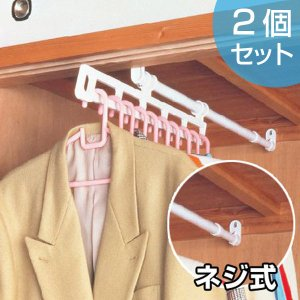 押入れ収納 便利ハンガー ハンガーラック ネジ固定式 2個セット ( 伸縮 スライド すき間収納 )|livingut
