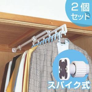 押入れ収納 スパイクハンガー ハンガーラック 突っ張り 2個セット ( 伸縮 スライド すき間収納 )|livingut