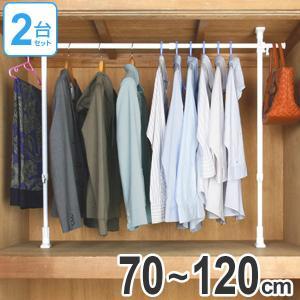 押入れ収納 つっぱりクローゼットハンガー 幅70〜120cm 伸縮 2台セット ( ハンガー 突っ張り式収納 )|livingut