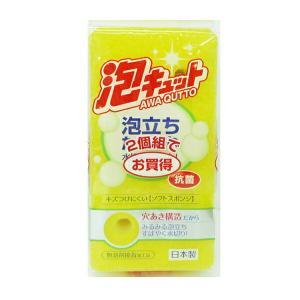 キッチンスポンジ 泡キュット ソフトスポンジ 2個組 日本製 ( 台所用スポンジ 食器用スポンジ ク...