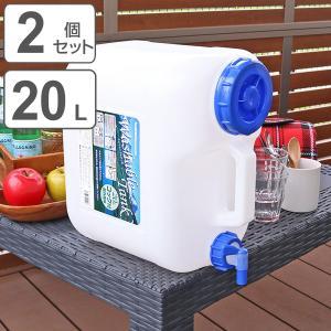 ウォータータンク Nタイプ 20L コック付き 2個セット ( 水 タンク ポリタンク )