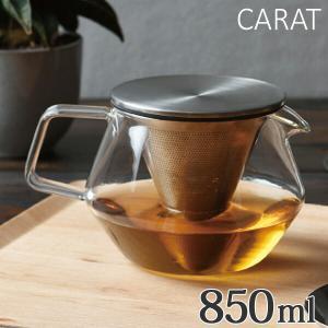キントー KINTO ティーポット CARAT 850ml 耐熱ガラス製 ( 紅茶ポット 急須 ガラスポット ポット ガラス 食洗機対応 茶こし付 ステンレス  )|livingut