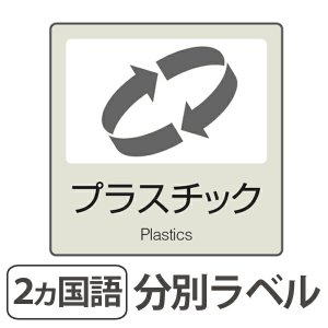 プラスチック ごみ分別イラストキッチン日用品文具の商品一覧