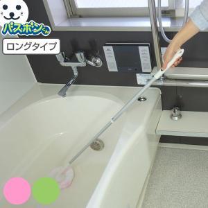ユニットバスボンくん 抗菌 ロング ( お風呂掃除 浴室 浴槽 ブラシ スポンジ バス 風呂 クリーナー 洗剤いらず バスボン ) livingut