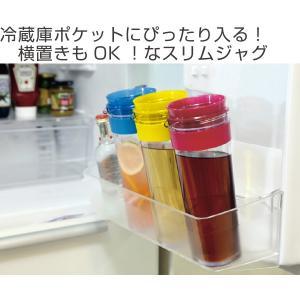 冷水筒 スリムジャグ 1.1L 横置き 縦置き 3本セット ( ピッチャー 冷水ポット 麦茶ポット ) livingut 02