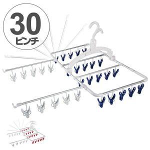 洗濯ハンガー ウィング アルミ風通しハンガー ピンチ30個 ( 物干しハンガー 洗濯 ピンチハンガー )|livingut