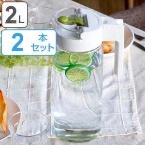冷水筒 フレッシュロック ピッチャー 2L 耐熱 縦置き 持ち手付き 日本製 同色2本セット ( 麦...