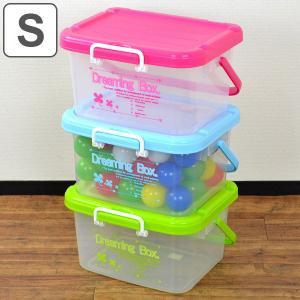 収納ケース ドリーミングボックス 幅36.7×奥行28.5×高さ20cm Sサイズ フタ付き 持ち手付き ( 収納ボックス おもちゃ箱 収納 プラスチック ) livingut