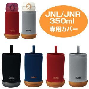 水筒カバー サーモス thermos マイボトルカバー JNL 350ml用