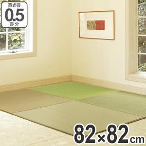 ユニット畳 い草 置き畳 伊万里 82x82cm 半畳 ( システム畳 フロア畳 フローリング畳 )|livingut