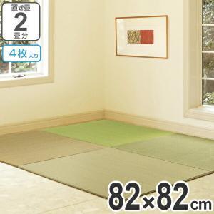 ユニット畳 い草 置き畳 伊万里 82x82cm 4枚入 2畳 ( システム畳 フロア畳 フローリング畳 )|livingut