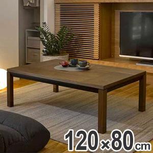 家具調こたつ 座卓 長方形 ウォールナット調 ウォルト 幅120cm ( コタツ 炬燵 ウォールナット シンプル 継ぎ足し 高さ調節 )|livingut|01