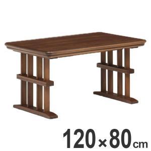 家具調こたつ ハイ&ロータイプこたつ 高さ調節脚 ステージ 幅120cm ウォールナット ( コタツ 炬燵 テーブル 継ぎ脚 ハイタイプ ロータイプ )|livingut