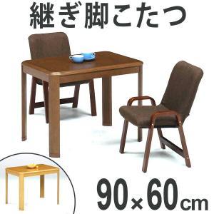 家具調こたつ ハイタイプこたつ 継ぎ脚付 幅90cm 奥行60cm ブラウン ( コタツ 炬燵 テーブル 高さ調節 長方形 )|livingut