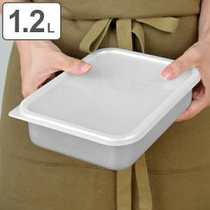 保存容器 アルミ保存容器 浅型 中 1.2L 蓋付き ( アルミ製 冷凍OK 冷蔵庫 食品保存 )