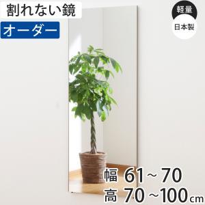 割れない鏡 リフェクスミラー 2辺フチ付 高さ70~100cm