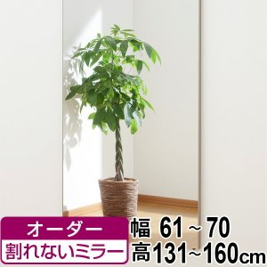 割れない鏡 リフェクスミラー 2辺フチ付 高さ131~160cm